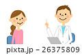 医者 患者 診察のイラスト 26375809