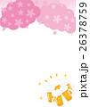 乾杯 ベクター 桜のイラスト 26378759