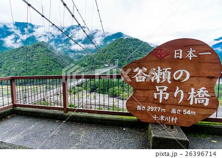 谷瀬の吊り橋 26396714