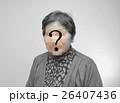謎の人物のイメージ  26407436