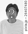 謎の人物のイメージ  26407480