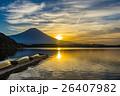 【静岡県】田貫湖の朝日 26407982