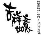 新年 新春 新しい年 26415063