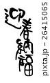 新年 新春 新しい年 26415065