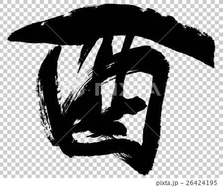 「酉」 年賀状筆文字素材 26424195