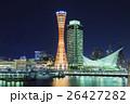 神戸ポートタワー メリケンパーク 神戸の写真 26427282