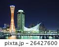 神戸・メリケンパークの夜景 26427600