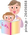 絵本 親子 読み聞かせのイラスト 26456868