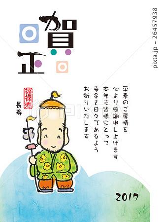 【年賀状】福禄寿 26457938