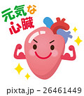 心臓 元気 キャラクターのイラスト 26461449