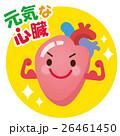 心臓 元気 キャラクターのイラスト 26461450