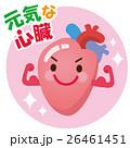 心臓 元気 キャラクターのイラスト 26461451