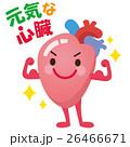 心臓 元気 キャラクターのイラスト 26466671