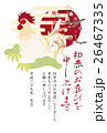 酉年 雄鶏と松竹梅 26467335