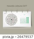 カレンダー 暦 マンダラのイラスト 26479537