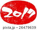 「2017」年賀状用朱印筆文字素材 26479639