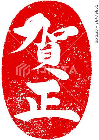 「賀正」年賀状用朱印筆文字素材 26479661