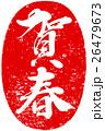 「賀春」年賀状用朱印筆文字素材 26479673