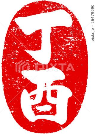 「丁酉(ひのととり)」年賀状用朱印筆文字素材 26479690