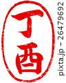 丁酉 年賀素材 筆文字のイラスト 26479692