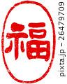 朱印 文字 筆文字のイラスト 26479709