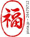 「福」年賀状用朱印筆文字素材 26479712