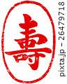 朱印 文字 筆文字のイラスト 26479718