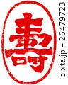 朱印 文字 筆文字のイラスト 26479723