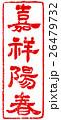 朱印 筆文字 スタンプのイラスト 26479732
