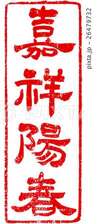 「嘉祥陽春」年賀状用朱印筆文字素材 26479732