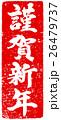 「謹賀新年」年賀状用朱印筆文字素材 26479737