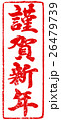 朱印 筆文字 スタンプのイラスト 26479739