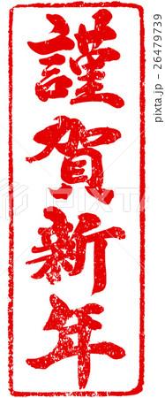 「謹賀新年」年賀状用朱印筆文字素材 26479739
