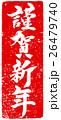 「謹賀新年」年賀状用朱印筆文字素材 26479740