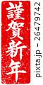 謹賀新年 朱印 筆文字のイラスト 26479742
