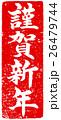 「謹賀新年」年賀状用朱印筆文字素材 26479744