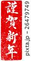 「謹賀新年」年賀状用朱印筆文字素材 26479749