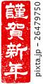 謹賀新年 朱印 筆文字のイラスト 26479750