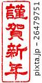 「謹賀新年」年賀状用朱印筆文字素材 26479751
