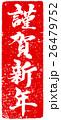 謹賀新年 朱印 筆文字のイラスト 26479752