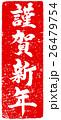 「謹賀新年」年賀状用朱印筆文字素材 26479754