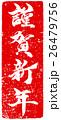 謹賀新年 朱印 筆文字のイラスト 26479756