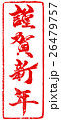 「謹賀新年」年賀状用朱印筆文字素材 26479757