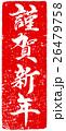 謹賀新年 朱印 筆文字のイラスト 26479758
