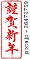 謹賀新年 朱印 筆文字のイラスト 26479759