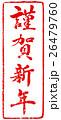 謹賀新年 朱印 筆文字のイラスト 26479760