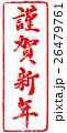 「謹賀新年」年賀状用朱印筆文字素材 26479761