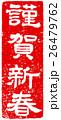 謹賀新春 朱印 筆文字のイラスト 26479762