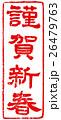 謹賀新春 朱印 筆文字のイラスト 26479763