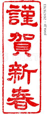 「謹賀新春」年賀状用朱印筆文字素材 26479763